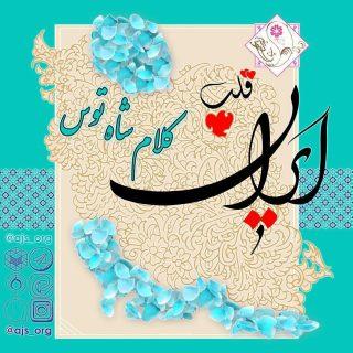 #شماره بیست و دو #کلام_شاه_توس #امام_رضا_ع #قلب_ایران #toos_king_moto #imam_reza #iran_heart  بهترین بندگان آنان هستند كه هر گاه نيكى كنند خوشحال شوند، و هرگاه بدى كنند آمرزش خواهند، و هر گاه عطا شوند شكر گزارند و هر گاه بلا بينند صبر كنند، و هر گاه خشم كنند درگذرند  the best people are the ones who are happy when they help others, ask for forgiveness when they do bad things, say thanks for the things that are given to them, are patient in disasters, and forgive when they are angry  #اندیشمندانه_انتخاب_کنید #اندیشمندان_جوان_سپنتا لینک کانال 👈  @ajs_org