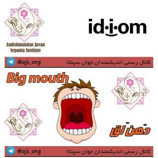 #idiom #اصطلاح #big_mouth #دهن_لق  I can't stand my cousin, she has a #big_mouth. من نمیتونم دختر عموم رو تحمل کنم، او #دهن_لقِ  #choose_wisely #اندیشمندانه_انتخاب_کنید لینک کانال 👈  @ajs_org