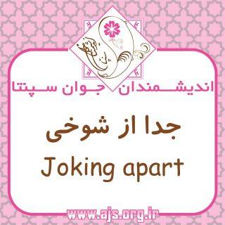 📚 وقتی کسی حرف شما رو #جدی نمیگیرد و فکر میکنندکه دارید #شوخی میکنید باید بگید:  🔶  Joking apart 🔶 جدا از شوخی  🔸  Joking apart, I'm gonna go with you 🔸 جدا از شوخی منم میخوام باهات بیام choose_wisely #اندیشمندانه_انتخاب_کنید Channel Link 👉 @ajs_org لینک کانال 👈  @ajs_org
