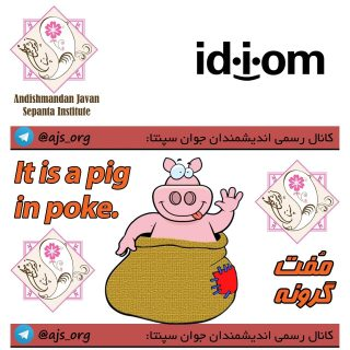 #idiom #اصطلاح #a_pig_in_poke #مفت_گرونه  Buying a device without a #waranty is #a_pig_in_poke. خریدن یک وسیله بدون #خدمات_پس_از_فروش ؛ #مفت_گرونه  #choose_wisely #اندیشمندانه_انتخاب_کنید لینک کانال 👈  @ajs_org