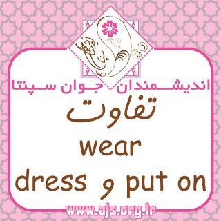 📚 #تفاوت بین #wear ، #put_on و #dress 📚 The difference between  #wear , #put_on & #dress  🔰 اول از کلمه #wear شروع می کنیم؛ #wear به معنی #به_تن_داشتن است، نه پوشیدن.  🔰اما #put_on و #dress هر دو به معنی #پوشیدن هستند.  🔴ولی یک #تفاوت_مهم بین این دو وجود دارد؛  🔆 مفعول فعل #dress همیشه یک #شخص است  🔆 مفعول فعل #put_on همیشه یک #چیز است  📕 I was wearing a suit at the airport 📕 در فرودگاه یک کت و شلوار به تنم بود  📘 Would you dress the children? 📘 میشه لباس بچه ها رو براشون بپوشی  📗 I want to put on this shirt 📗 من میخوام این پیراهن رو بپوشم  📕 I normally wear a shirt at work 📕 من معمولا در محل کار یک پیراهن می پوشم  #choose_wisely #اندیشمندانه_انتخاب_کنید لینک کانال 👈  @ajs_org