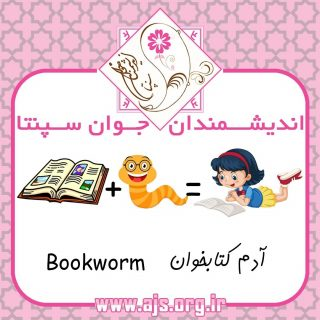 #collocation #کلمه_مرکب #bookworm #آدم_کتاب_خوان  Do you know anyone who is a #bookworm ? آیا کسی رو میشناسید که یک فرد #کتاب_خوان باشه؟  #choose_wisely #اندیشمندانه_انتخاب_کنید لینک کانال 👈  @ajs_org