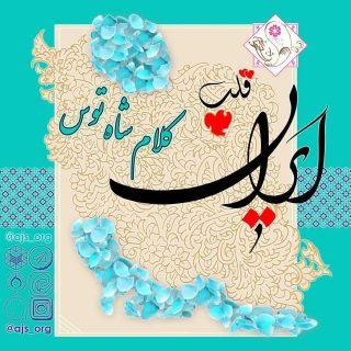 #شماره پانزده #کلام_شاه_توس #امام_رضا_ع #قلب_ایران #toos_king_moto #imam_reza #iran_heart  بعد از انجام واجبات كارى بهتر از ايجاد خوشحالى براى مؤمن نزد خداوند بزرگ نيست  there isn't anything important after doing dos like making a believer happy  #اندیشمندانه_انتخاب_کنید #اندیشمندان_جوان_سپنتا لینک کانال 👈  @ajs_org