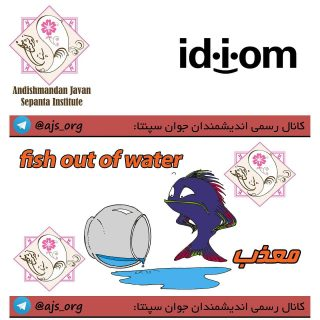 #idiom #اصطلاح #fish_out_of_water #معذب  Emma was feeling like a #fish_out_of_water #since she doesn't know anyone at the #party اِما #معذب بود #از_آنجا_که کسی را در #مهمانی نمیشناخت  #choose_wisely #اندیشمندانه_انتخاب_کنید لینک کانال 👈  @ajs_org