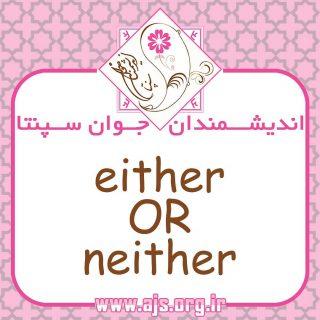 📚 کاربرد های #Either و #Neither :  از #either و #neither میتوانیم در جواب سوالاتی که انتخاب بین دو چیز یا دو شخص است استفاده کنیم:  🔶 either 🔶 هرکدام  🔸 A: Would you like tea or coffee?  B: Either. I don't mind. 🔸 اولی:  چای میل دارید یا قهوه؟  دومی:  هرکدام (باشه). فرقی ندارد.  🔷 neither 🔷 هیچکدام  🔹 A: Would you like ham or beef in your sandwich?  B: Neither.I am a vegetarian.I don't eat meat. 🔹 اولی: تو ساندویجتون گوشت خوک میل دارید یا بیف(گوشت گاو)؟  دومی: هیچکدام. من گیاه خوارم. گوشت نمیخورم.  choose_wisely #اندیشمندانه_انتخاب_کنید Channel Link 👉 @ajs_org لینک کانال 👈  @ajs_org