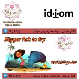 #idiom #اصطلاح #bigger_fish_to_fry #موضوع_قابل_توجه  I don't want to continue working with them because I have #bigger_fish_to_fry in #my_life من نمیخواهم به کارکردن با آنها ادامه دهم زیرا #موضوع_قابل_توجه دیگری در #زندگیام دارم  #choose_wisely #اندیشمندانه_انتخاب_کنید لینک کانال 👈  @ajs_org