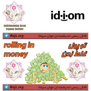 #idiom #اصطلاح #rolling_in_money #تو_پول_غلط_زدن  Do you remember how my uncle Tom was? He is #rolling_in_money nowadays. یادت هست عمویم تام چطور بود؟ اینروزها #تو_پول_غلط_زدن  #choose_wisely #اندیشمندانه_انتخاب_کنید لینک کانال 👈  @ajs_org